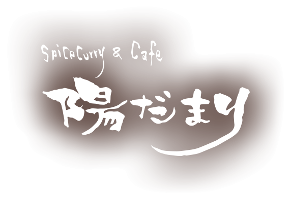 Spice Curry & Cafe 陽だまり